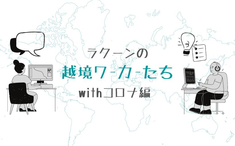 「ラクーンの越境ワーカー達 withコロナ編」のサムネイル画像
